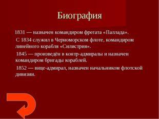 Биография 1831— назначен командиром фрегата «Паллада». С 1834 служил в Черно