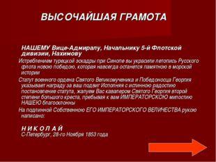 НАШЕМУ Вице-Адмиралу, Начальнику 5-й Флотской дивизии, Нахимову Истреблением