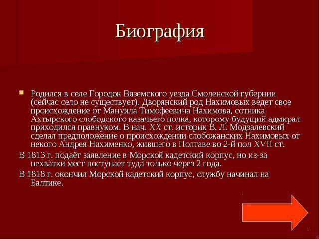 Биография Родился в селе Городок Вяземского уезда Смоленской губернии (сейчас...