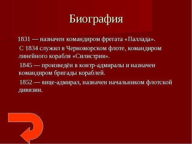 Биография 1831— назначен командиром фрегата «Паллада». С 1834 служил в Черно...