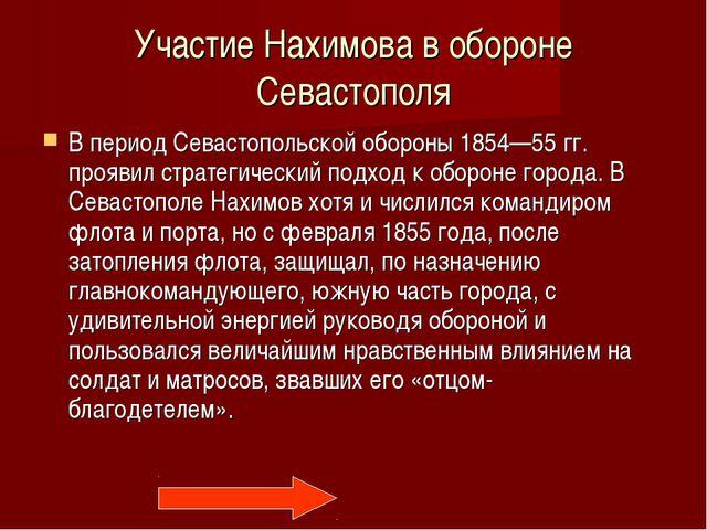 Участие Нахимова в обороне Севастополя В период Севастопольской обороны 1854—...