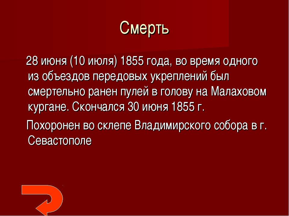Смерть 28 июня (10 июля) 1855 года, во время одного из объездов передовых укр...