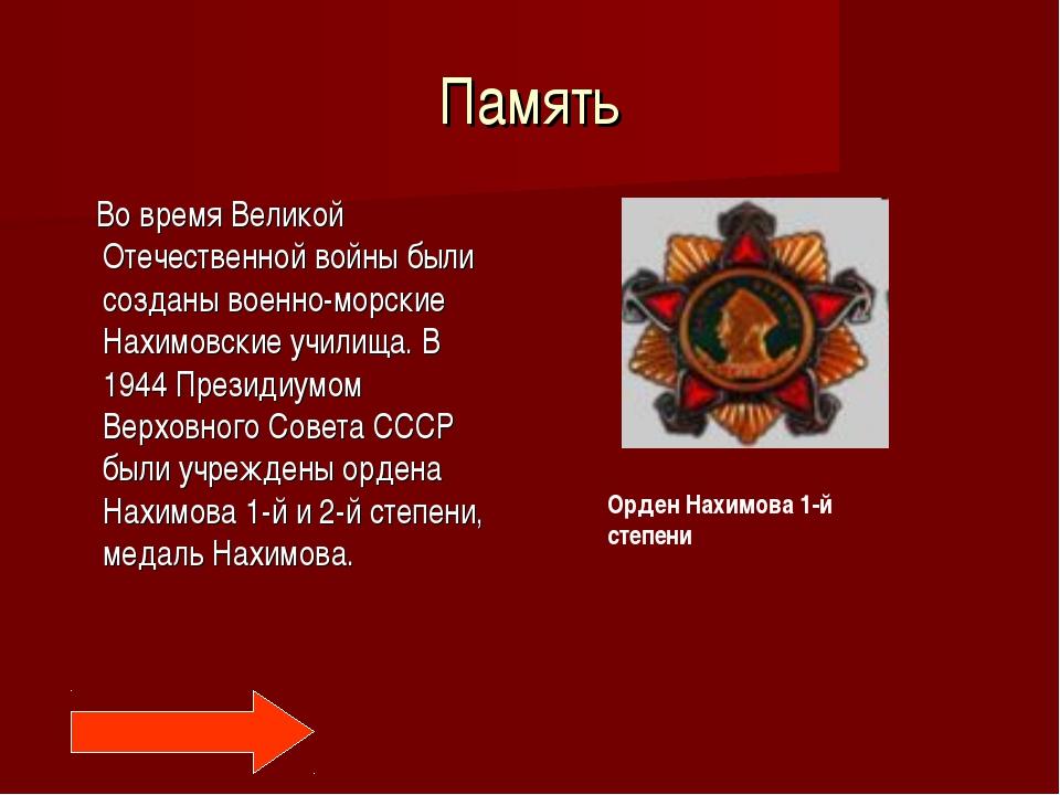 Память Во время Великой Отечественной войны были созданы военно-морские Нахим...