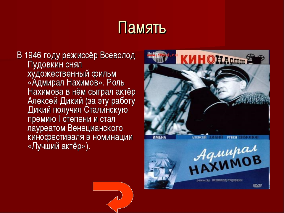 Память В 1946 году режиссёр Всеволод Пудовкин снял художественный фильм «Адми...