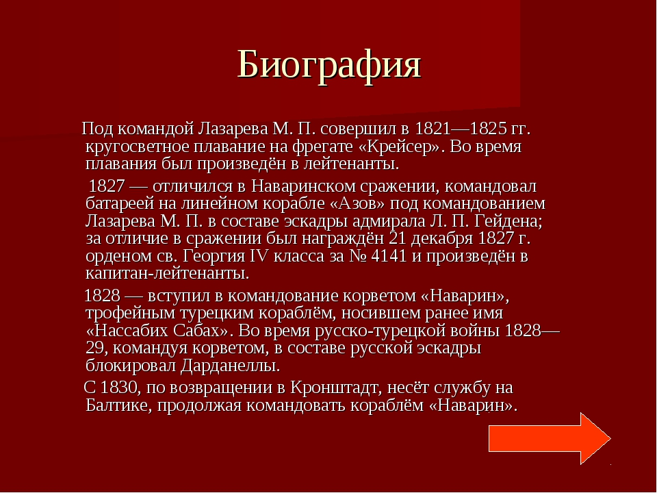 Биография Под командой Лазарева М. П. совершил в 1821—1825гг. кругосветное п...