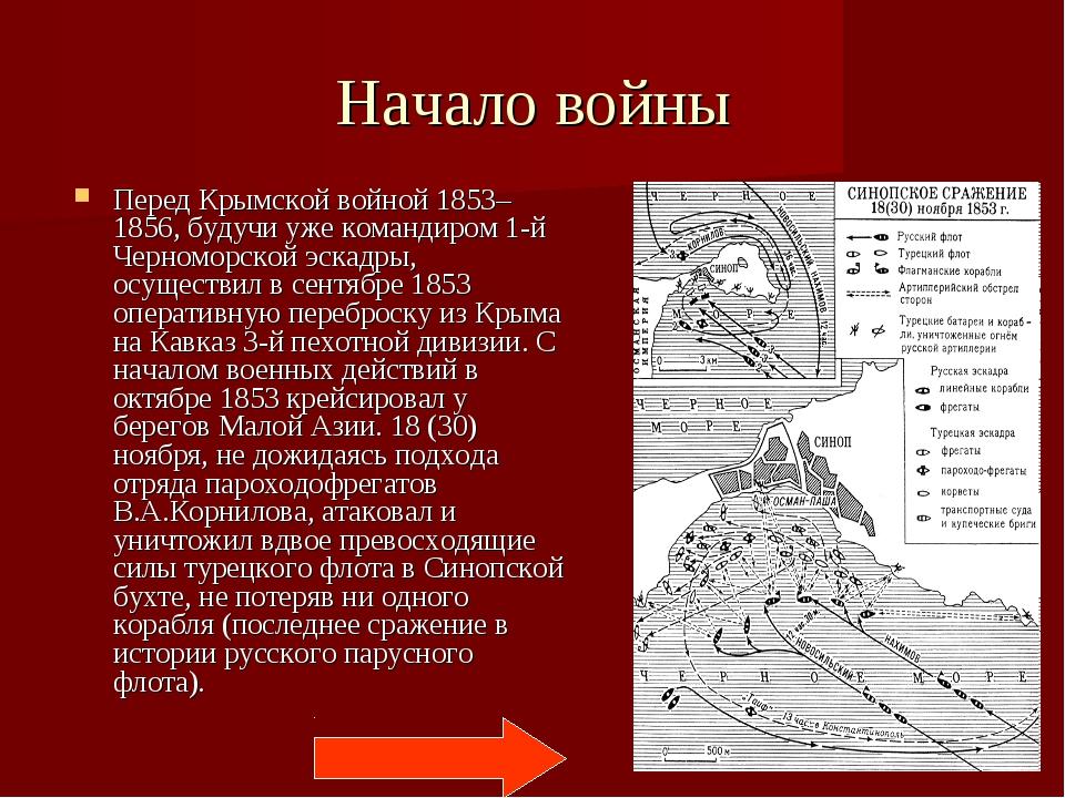 Начало войны Перед Крымской войной 1853–1856, будучи уже командиром 1-й Черно...