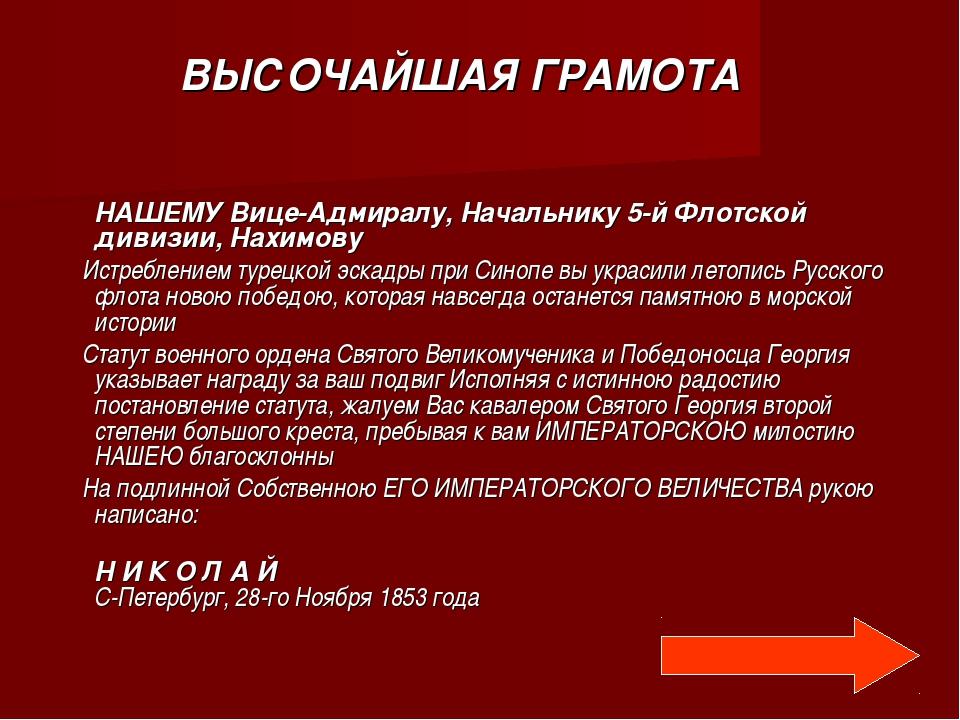 НАШЕМУ Вице-Адмиралу, Начальнику 5-й Флотской дивизии, Нахимову Истреблением...