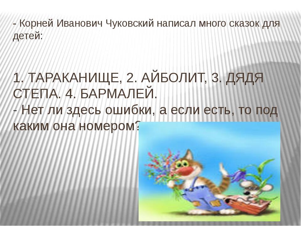 - Корней Иванович Чуковский написал много сказок для детей:  1. ТАРАКАНИЩЕ,...