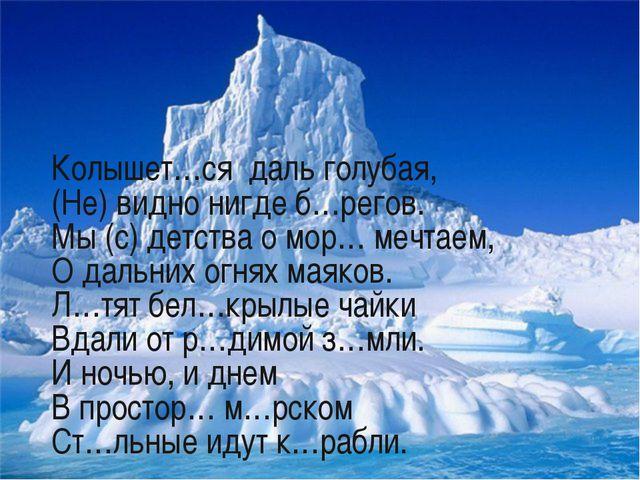 Колышет…ся даль голубая, (Не) видно нигде б…регов. Мы (с) детства о мор… мечт...