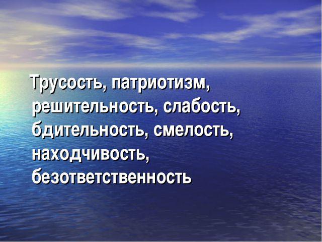 Трусость, патриотизм, решительность, слабость, бдительность, смелость, наход...