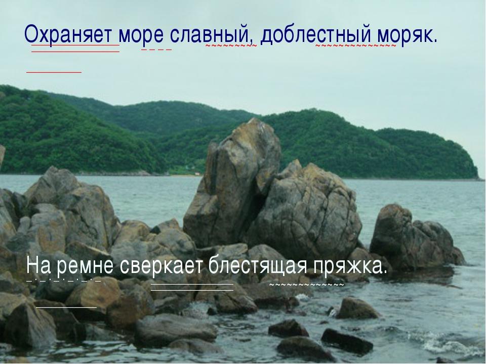 Охраняет море славный, доблестный моряк. На ремне сверкает блестящая пряжка....