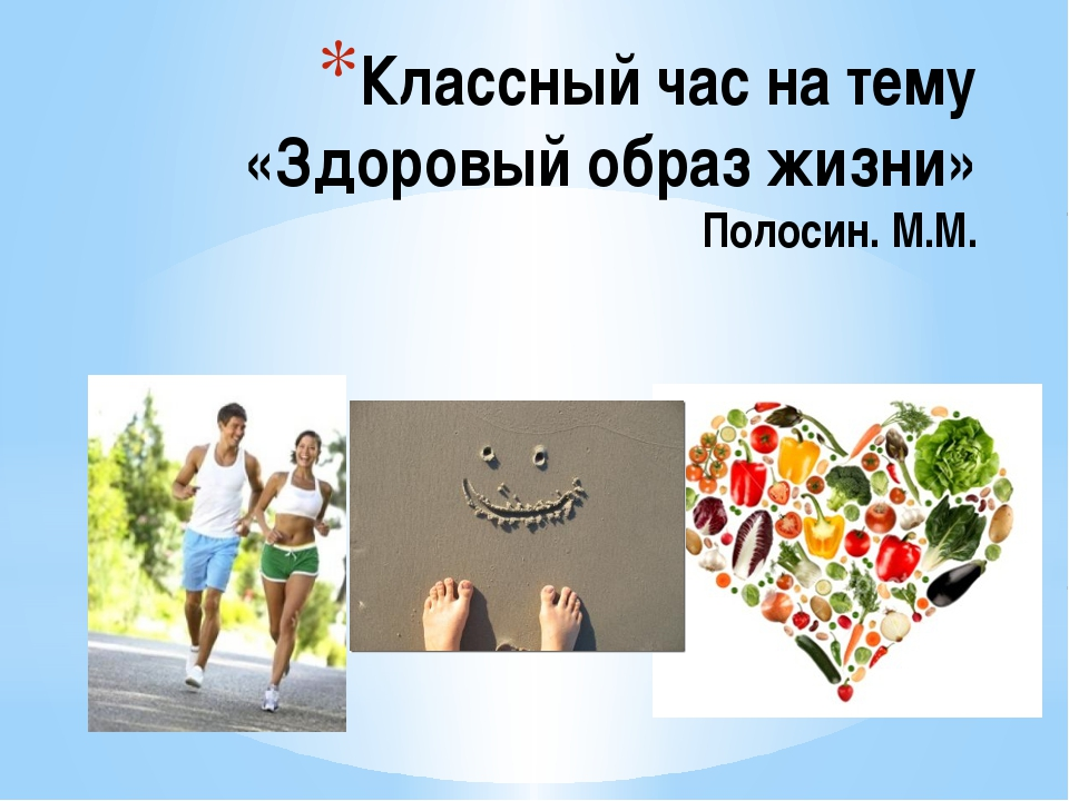 Видео на тему здоровый образ жизни