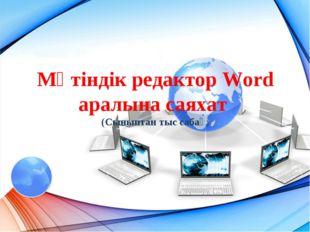 Мәтіндік редактор Word аралына саяхат (Сыныптан тыс сабақ)