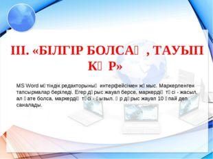 ІІІ. «БІЛГІР БОЛСАҢ, ТАУЫП КӨР» MS Word мәтіндік редакторының интерфейсімен ж