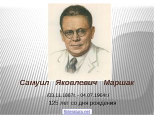 Самуил Яковлевич Маршак /03.11.1887г. - 04.07.1964г./ 125 лет со дня рождения