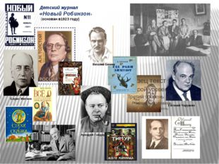 Детский журнал «Новый Робинзон» (основан в1923 году) Виталий Бианки Борис Жит