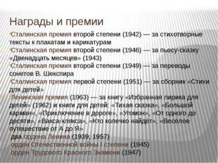 Награды и премии Сталинская премиявторой степени (1942)— за стихотворные те