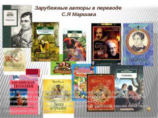 Зарубежные авторы в переводе С.Я Маршака Книги Маршака переведены на многие