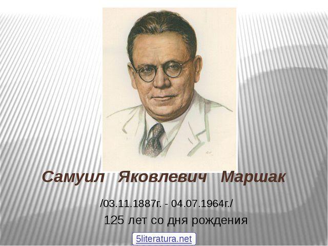 Самуил Яковлевич Маршак /03.11.1887г. - 04.07.1964г./ 125 лет со дня рождения...