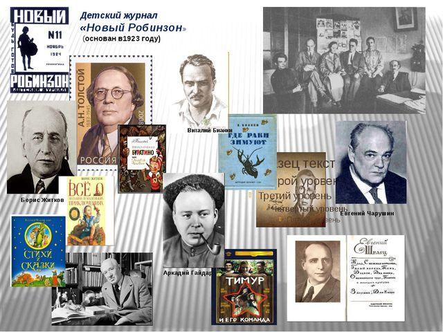 Детский журнал «Новый Робинзон» (основан в1923 году) Виталий Бианки Борис Жит...