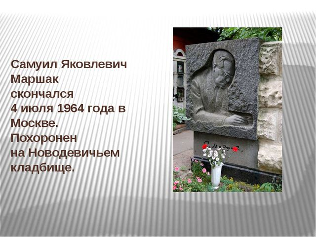 Самуил Яковлевич Маршак скончался 4 июля1964 годав Москве. Похоронен наНо...