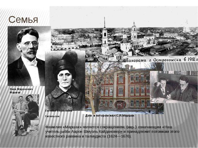 Семья Евгения Борисовна Гительсон Яков Миронович Маршак Дом в котором жил С....