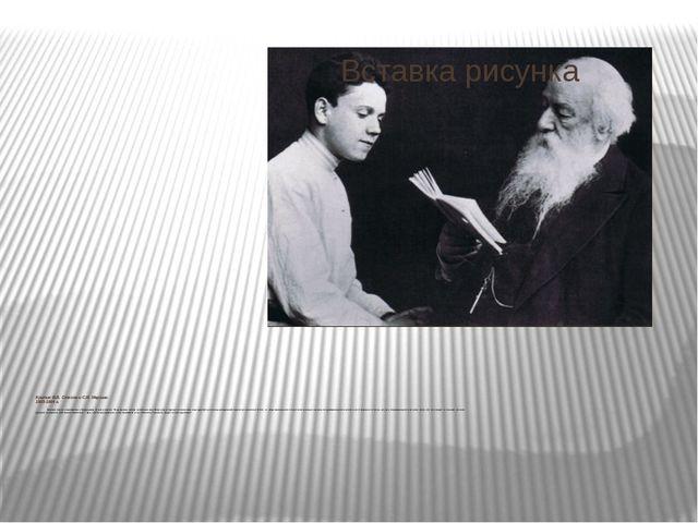 Критик В.В. Стасов и С.Я. Маршак. 1903-1904 г. Вскоре после знакомства с Мар...