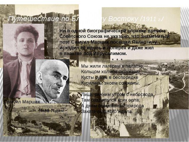 Путешествие по Ближнему Востоку /1911 г./ Яков Годин Самуил Маршак Ни водной...