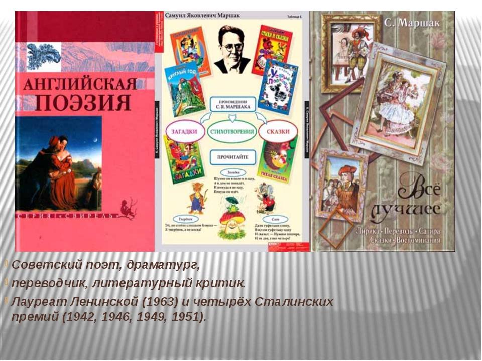 Советскийпоэт,драматург, переводчик,литературный критик. ЛауреатЛенинск...