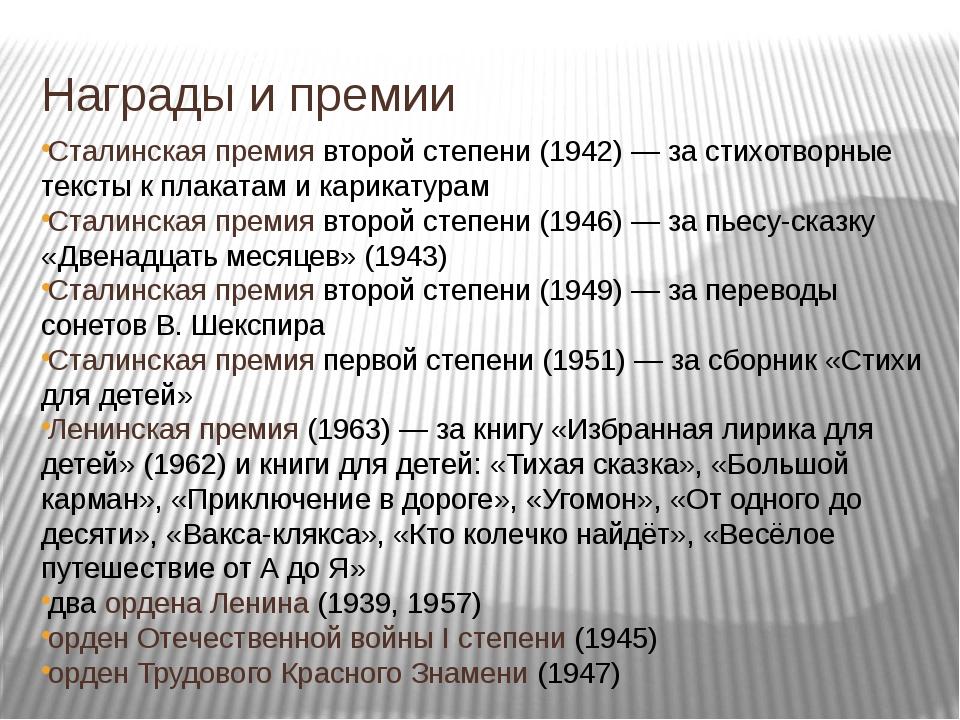 Награды и премии Сталинская премиявторой степени (1942)— за стихотворные те...