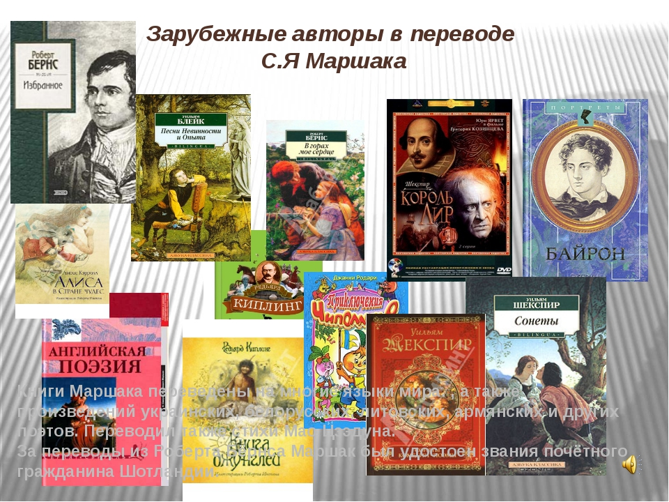 Зарубежные авторы в переводе С.Я Маршака Книги Маршака переведены на многие...