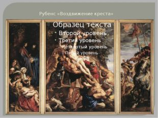 Рубенс «Воздвижение креста»