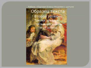 Рубенс «Портрет Елены Фоурмен с детьми