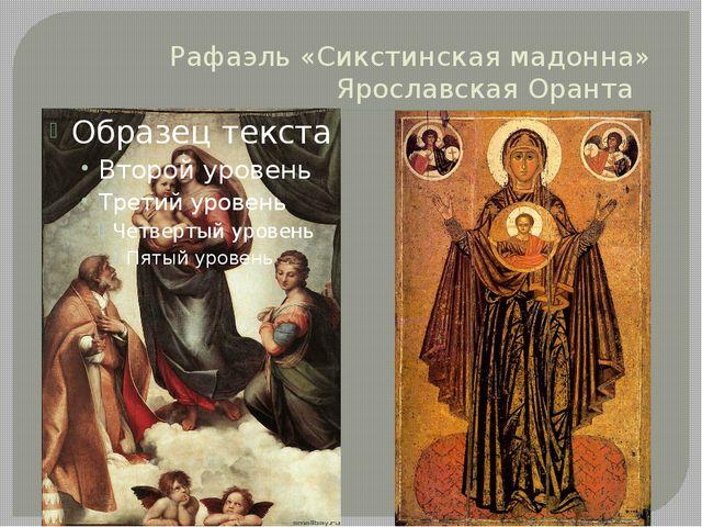 Рафаэль «Сикстинская мадонна» Ярославская Оранта
