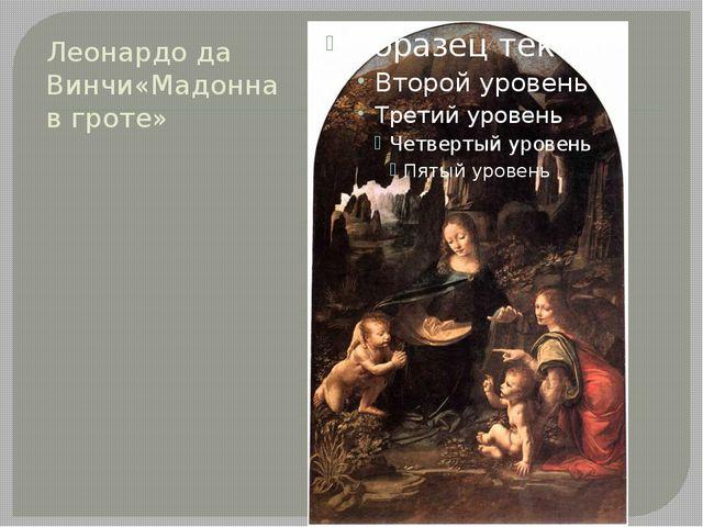 Леонардо да Винчи«Мадонна в гроте»