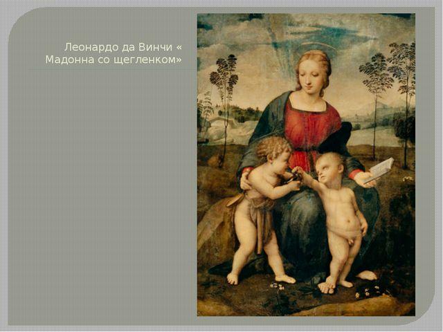 Леонардо да Винчи « Мадонна со щегленком»
