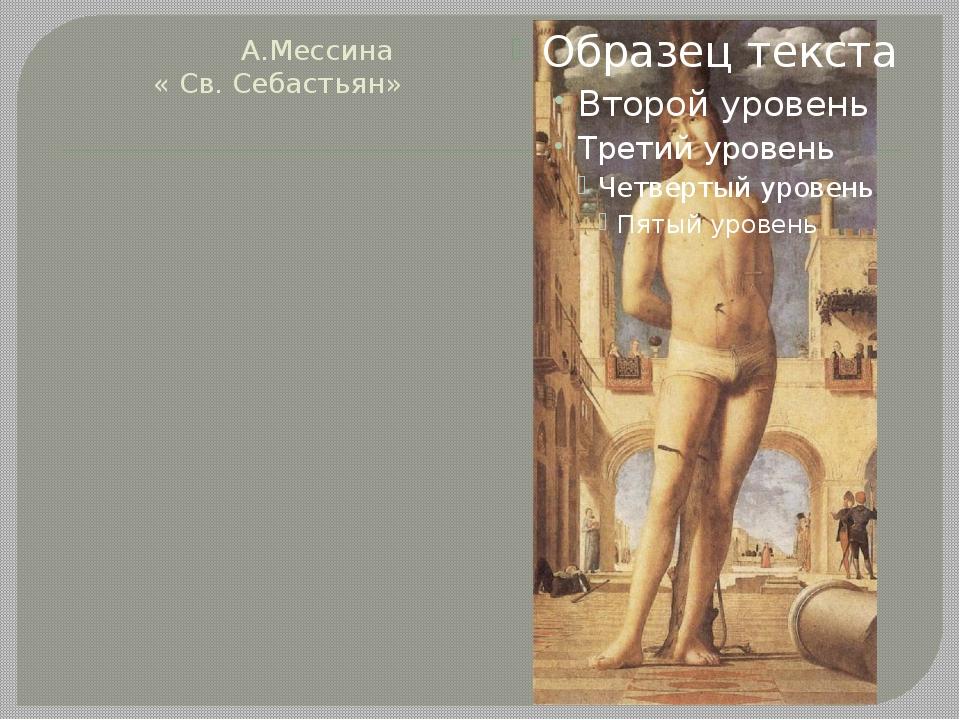 А.Мессина « Св. Себастьян»