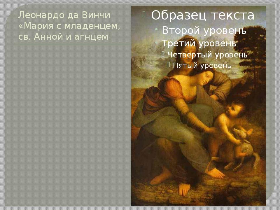 Леонардо да Винчи «Мария с младенцем, св. Анной и агнцем