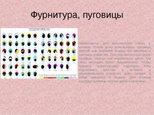 Фурнитура, пуговицы Применяются для изготовления глазок и носиков. Лучше всег