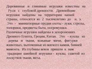 Деревянные  и  глиняные  игрушки  известны  на  Руси  с  глубокой дре