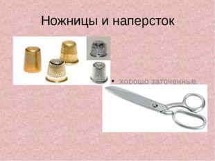 Ножницы и наперсток хорошо заточенные ножницы с острыми концами