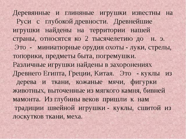 Деревянные  и  глиняные  игрушки  известны  на  Руси  с  глубокой дре...