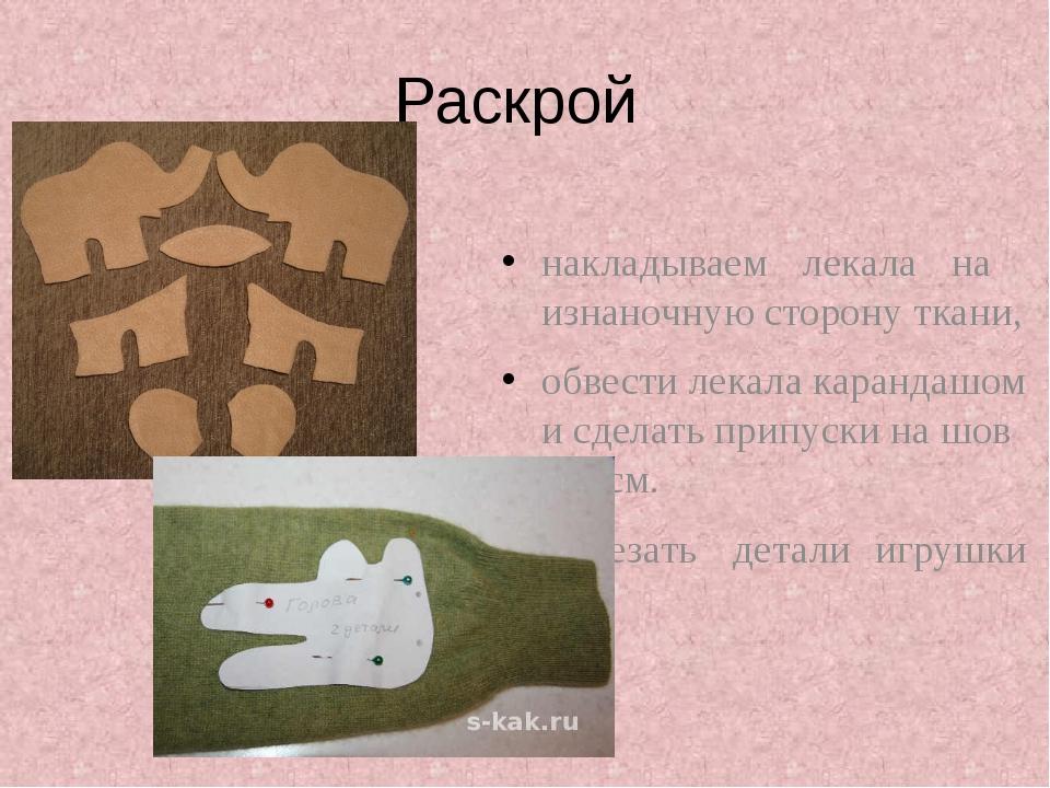 Раскрой накладываем лекала на изнаночную сторону ткани, обвести лекала каранд...