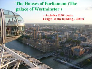 The Houses of Parliament (The palace of Westminster ) …includes 1100 rooms Le