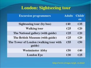 http://www.rivage.ru/gb_ex.html London: Sightseeing tour Excursion programmer