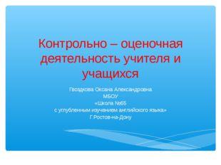 Контрольно – оценочная деятельность учителя и учащихся Гвоздкова Оксана Алекс