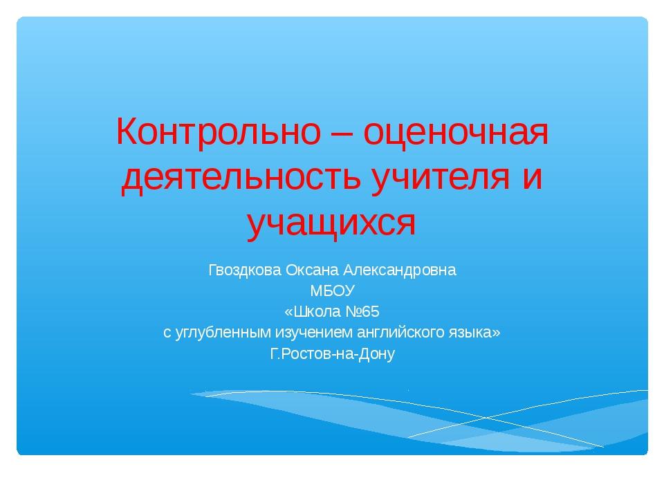 Контрольно – оценочная деятельность учителя и учащихся Гвоздкова Оксана Алекс...