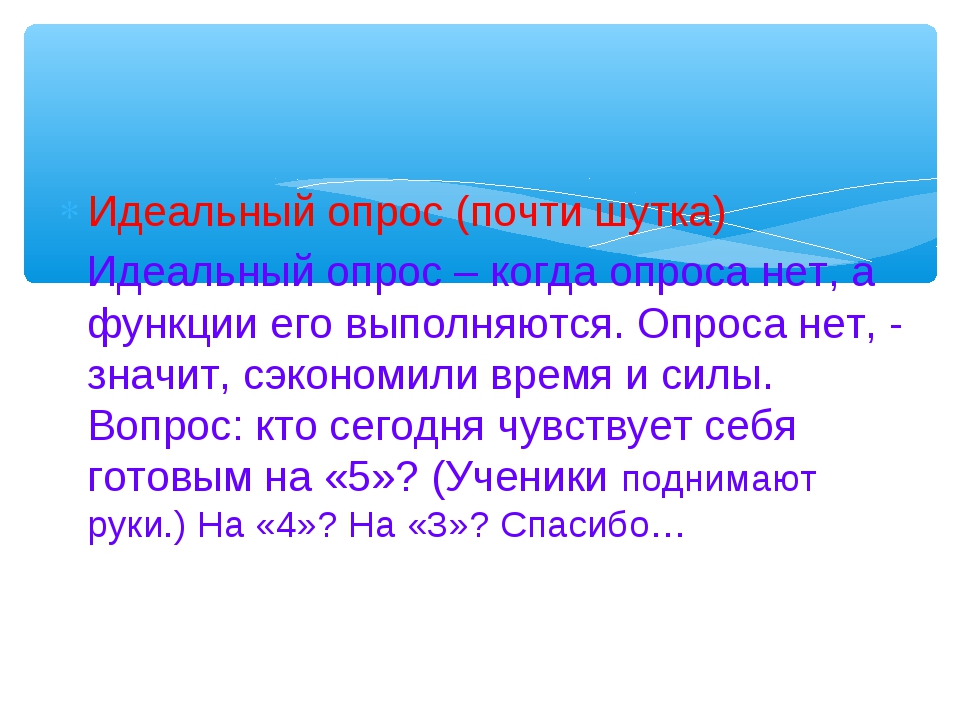 Идеальный опрос (почти шутка) Идеальный опрос – когда опроса нет, а функции е...