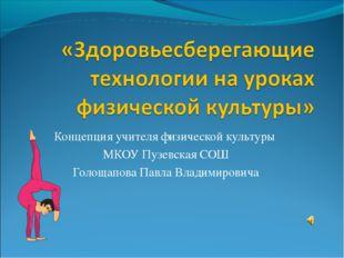 Концепция учителя физической культуры МКОУ Пузевская СОШ Голощапова Павла Вла