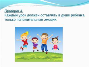 Принцип 4. Каждый урок должен оставлять в душе ребенка только положительные э